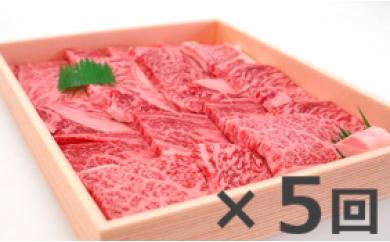D-5奥出雲和牛肩ロース焼肉用400g ×5 【定期便対応】