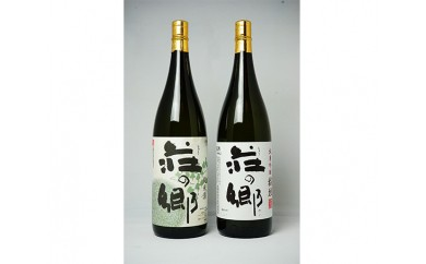 No.043 大阪地酒「荘の郷」純米ギフトセット 1800ml×2