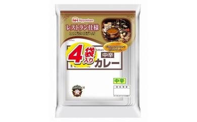 日本ハムのレストラン仕様カレー(中辛)