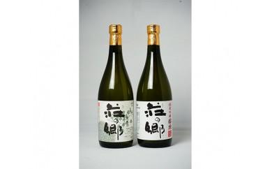No.039 大阪地酒「荘の郷」純米ギフトセット 720ml×2