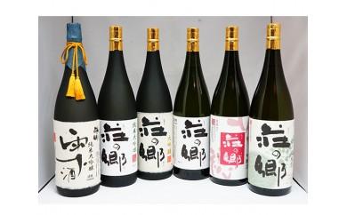 No.046 大阪地酒「荘の郷」6種飲みくらべセット 極