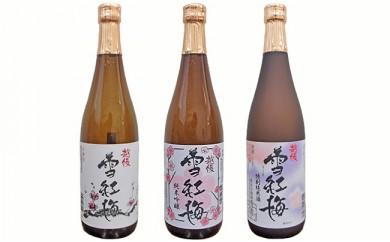 1H-201E4 越後雪紅梅 本醸造、越後雪紅梅 純米吟醸、越後雪紅梅 特別純米