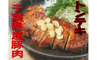 [№5651-0497]千葉県産豚肉のトンテキ