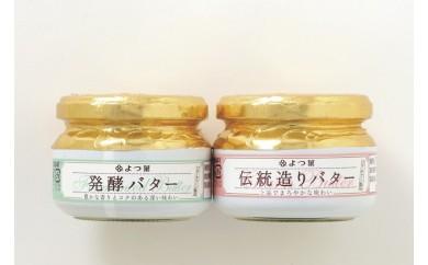【D31】よつ葉の贈りもの(バターの詰合せ)