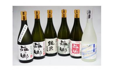 No.045 大阪地酒「荘の郷」6種飲みくらべセット