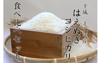 平成29年産 鮭川産「はえぬき」「コシヒカリ」食べ比べセット20kg
