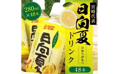 A173 ☆宮崎代表☆日向夏ドリンク(48本)