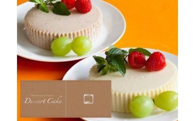 AF01 レストラン鎌倉山 チーズケーキ詰合せ【30P】