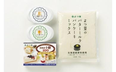 【D32】よつ葉の贈りもの(パンケーキミックスと乳製品の詰合せ)