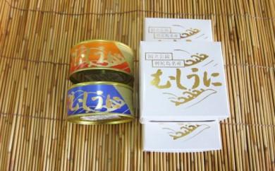 [№5888-0209]北海道利尻島産 蒸しウニ缶詰100g×5個セット