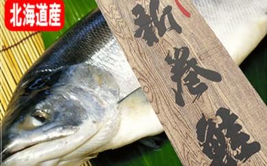 新巻鮭1本(2kg前後・北海道産)[№5651-0495]