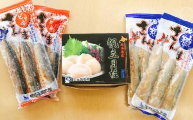 [№5863-0106]たっぷりホタテとさんま2種食べ比べ