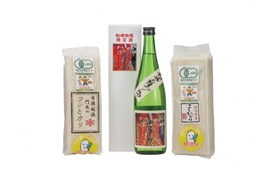 [B219]リサイクルループが完結した有機JAS米・酒詰め合わせセット