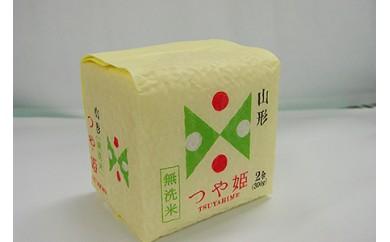 0059-037 29年度産 山形県産無洗米つや姫キューブ300g×60