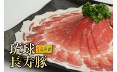 【琉球長寿豚】ロースしゃぶしゃぶ用 500g