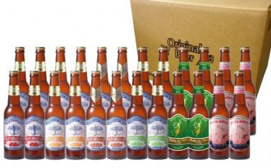 [№5660-0248]田沢湖ビール6種飲み比べ 24本セット【B】