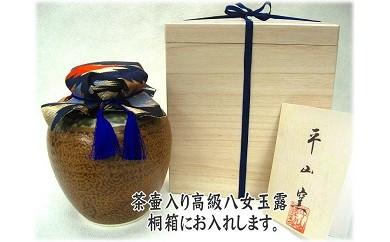 D011.限定2箱/茶壷入り高級八女玉露【伊羅保 錆利休】