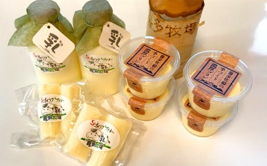 10-24 喜多牧場の乳(ちち)セット