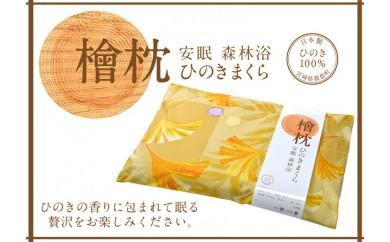 B50 【上質な眠りを】安眠 「檜枕」