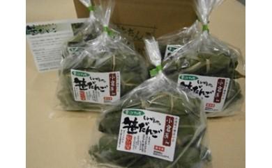[№5720-0067]笹団子 5袋セット