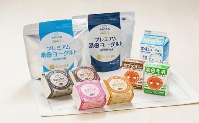 湯田牛乳バラエティセット