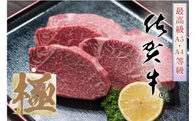 【ステーキ】「佐賀牛」高級ブランド和牛ヒレステーキ (150g×5枚)