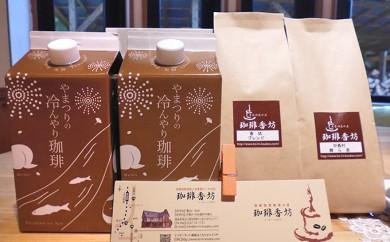 [№5991-0229]輝ら里+ブレンドコーヒー豆1種類+やまつりの冷んやり珈琲 2本