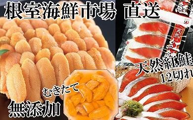 CD-22015 根室海鮮市場<直送>無添加エゾバフンウニ塩水パック×2P、紅鮭切身12切[401899]