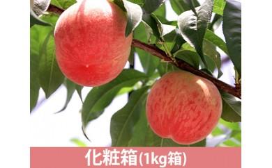 No.081 モモセット(産地直送)