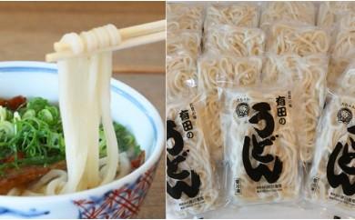 F10-8 元祖 肥前有田うどん(麺のみ)30食入 大ちゃんうどん