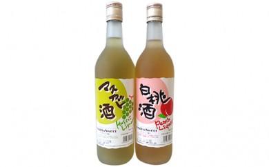 [№5735-0210]清酒リキュール「白桃酒」「マスカット酒」飲み比べ