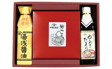 [№5745-0578]米こうじみそゆあさたまり湯浅醤油詰合