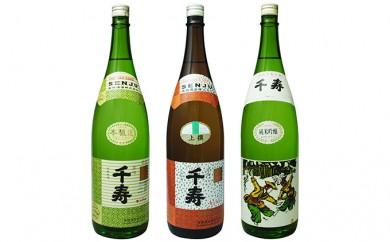 [№5735-0132]うしまどの地酒「千寿」飲みくらべ