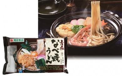 [№5731-0152]青森県産小麦100% 高砂食品 青森なべ焼うどん15食