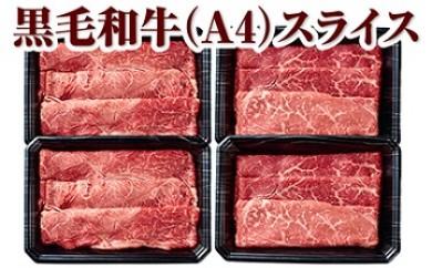 【B43017】黒毛和牛すき焼き・しゃぶしゃぶ肉