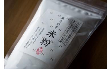 E-5.東彼杵町産米100%使用の米粉(6パック入り)