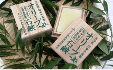 A29335 国東産オリーブの肌にやさしい無添加石鹸(桐箱付き2個)・通