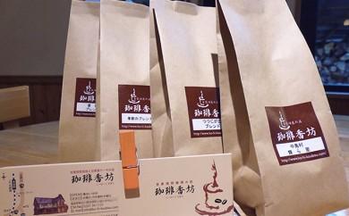 [№5991-0228]中島村 オリジナルブレンド 輝ら里+3種類ブレンドコーヒー豆