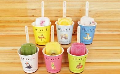 [№5735-0235]BLOCK natural ice cream(アイスキャンディ10本セット)
