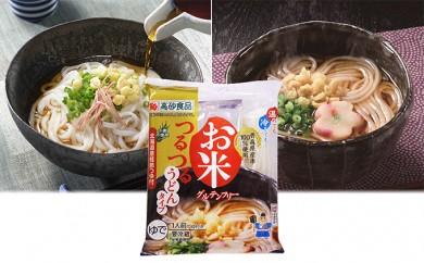 [№5731-0148]青森県産米粉100% 高砂食品 お米つるつるうどん15食
