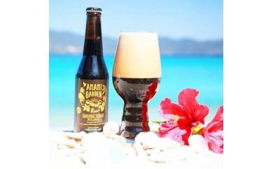 AH23 奄美群島地ビール アマミガーデン 黒糖スタウト 330ml×6本【16000pt】