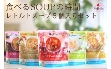 Rejiina『食べるSOUPの時間』ギフト(レトルトスープ5個入りセット)