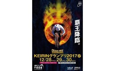 [№5940-0075]【クレジット決済限定】KERINグランプリ2017前夜祭招待券【限定先着10名】