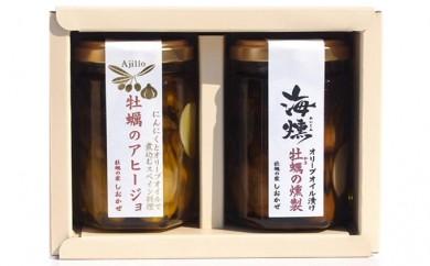 [№5735-0213]牡蠣の燻製オリーブオイル漬とアヒージョのセット[海組の一]