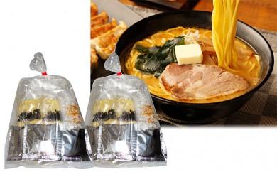 [№5731-0151]青森ご当地40年!!  高砂食品 青森味噌カレーラーメン8食