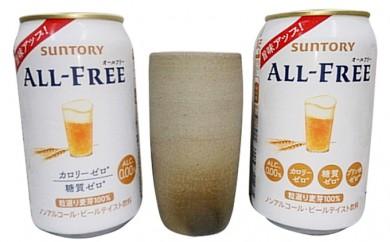 [№5735-0234]寒風焼ビアカップ1個とオールフリー11本セット