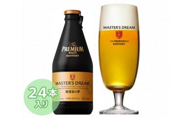 No.017 ザ・プレミアム・モルツ マスターズドリーム(24本入) / ビール 高級 群馬県 人気 おすすめ