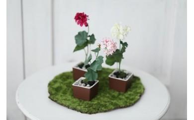 【空気をキレイにするお花】ゼラニュウム アートフラワー 光触媒で除菌消臭