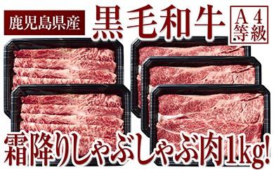 D4-2203/黒毛和牛(A4等級)しゃぶしゃぶ肉2種1kg