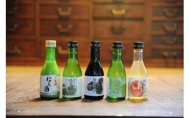 にごり酒とリキュール4種セット